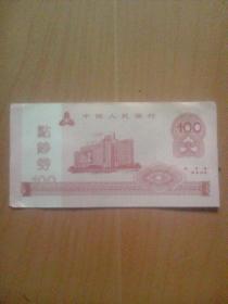 中国人民银行练功专用100元点钞劵