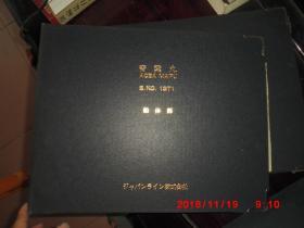 日本青叶丸号船舶设计富锦(8开精装7册包括图纸图纸金色图片