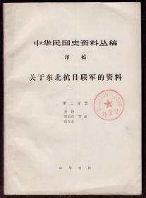 中华民国史资料丛稿: 译稿 关于东北抗日联军的资料 第二分册