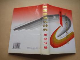 中国商品大辞典.果品分册