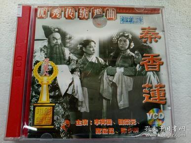 H081、优秀传统戏曲VCD,【评剧】【秦香莲】,品相好,全新己开封!