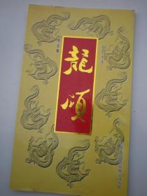 《龙颂——杜宏本书法集》杜宏本毛笔签赠本