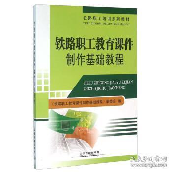 铁道职工教育课件制作教程铁路中国基础分析出版教学系统图片