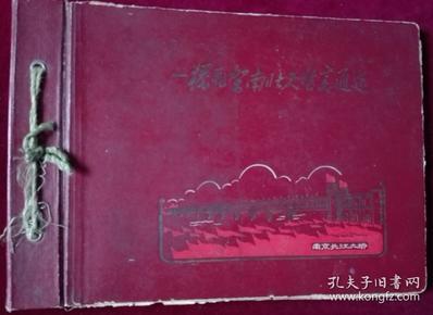 南京长江大桥【空白相册】一本,,外2-2