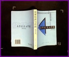 世界经济与中国 2002