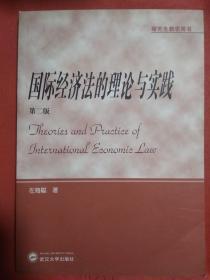 研究生教学用书:国际经济法的理论与实践(第2版)