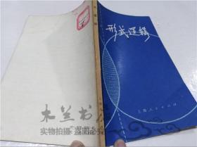 形式哲学 复旦大学哲学系逻辑教研组 上海人民出版社 1973年11月 32开平装