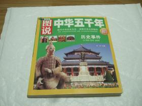 图说中华五千年