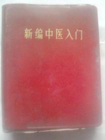 新编中医入门(文革书红塑料封面,印毛主席像和语录)