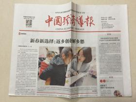 中国经济导报 2018年 2月23日 星期五 本期共8版 总第3224期 邮发代号:1-184