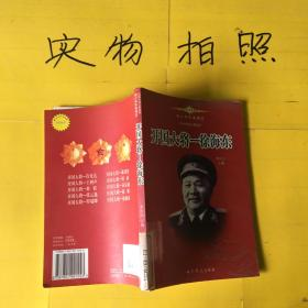 青少年军事博览.新中国大将卷(徐海东)