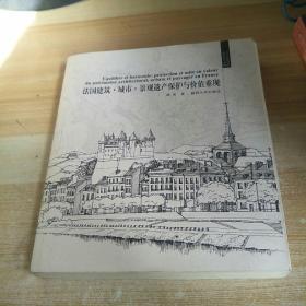 历史环境保护的理论与实践系列·法国建筑.城市.景观遗产保护与价值重现
