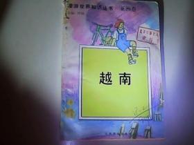 漫游世界知识丛书亚洲卷:越南