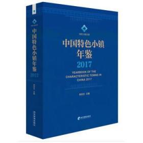 中国特色小镇年鉴2017