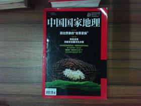 中国国家地理 2017.07总第681期-.-.