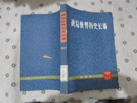 战后世界历史长编·1947年·第一编·第三分册