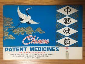 早期出口创汇宣传册:中国成药