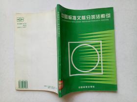 中國標準文獻分類法索引