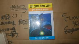 梦的新素材·机能性高分子 韩文版