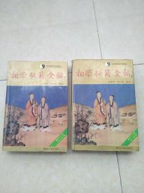 中国预测学精典:《相学秘籍全编》(上下)94年1版1印