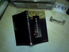 中国装饰艺术丛书・中国几何形装饰