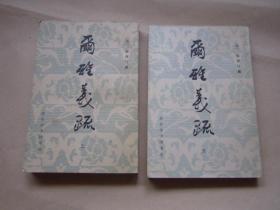 《尔雅义疏》有 二、三   干净品佳   北京市中国书店