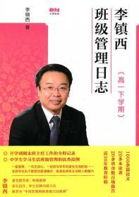 正版新书 李镇西班级管理日志 高一下学期 9787503946356 文化艺