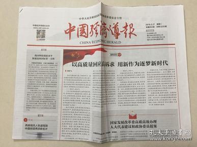中国经济导报 2018年 2月27日 星期二 本期共8版 总第3225期 邮发代号:1-184
