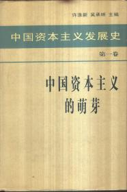 中国资本主义发展史(全三卷 精装)