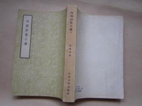 《列朝诗集小传》(下 )竖版繁体