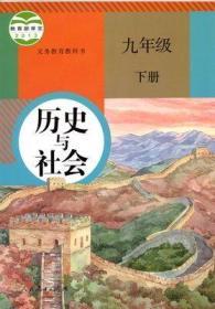 义教教科书:历史与社会(九年级下册)