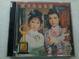 H083、优秀传统戏曲VCD,【黄梅戏】【朱门玉碎】,品相好,己开封!