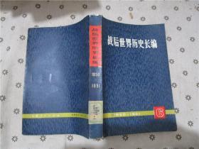 战后世界历史长编 1950-1951·第六册