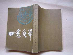 《四书读本》上册(中国书店根据世界书局1936年版1986年影印)