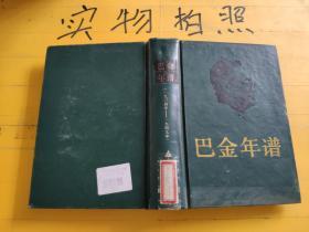 巴金年谱 (1904-1949)上 精装