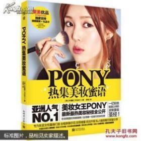PONY热集美妆蜜语