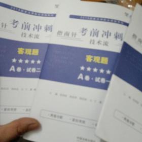 2018法律职业死神资格考试(刑法法理论)(攻略觉醒国家灵魂攻略图片