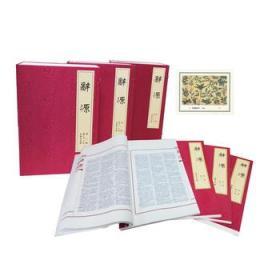 正版新书 新书--辞源(第三版线装本) 9787100129565 商务印书