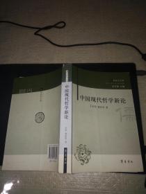 中国现代哲学新论 儒家哲学文库