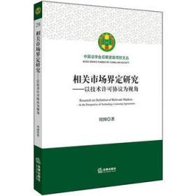 相关市场界定研究:以技术许可协议为视角
