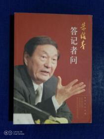 《朱镕基答记者问》