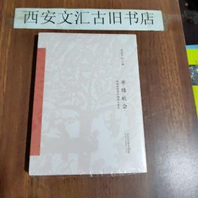 枣缘社会:陕西佳县泥河沟村文化志