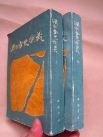 《清朝全史演义》(上、中)   两册   1988年一 版一印 内页干净品佳   中国书店据广益书局1938年版影印