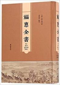 福惠全书(精装 全一册)