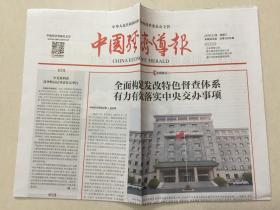 中国经济导报 2018年 2月28日 星期三 本期共8版 总第3226期 邮发代号:1-184