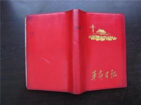 71年50开塑皮革命日记---红灯记插页