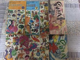 儿童故事画报6册+电视动画故事画丛:生球大战2册、共八册合售
