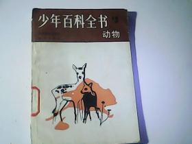 少年百科全书13  动物