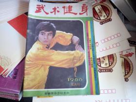 武术健身 1988年第2期