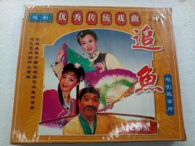 H084、优秀传统戏曲VCD,【越剧】【追鱼】,品相好,全新未开封!